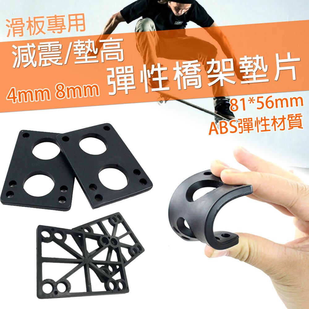 樂取小舖滑板 零件 支架墊 abs 膠墊 橋墊 墊片  避震 長板 雙翹 4mm d00496