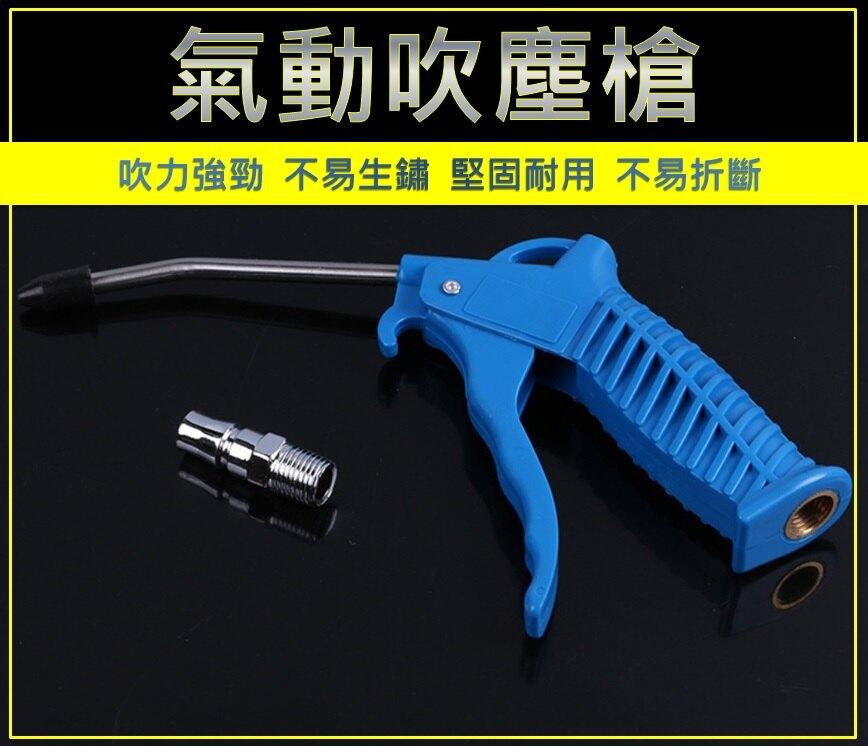 耐用 耐高壓空氣噴槍 風槍 強力風槍 吹風槍 氣動風槍 吹塵槍 短風槍