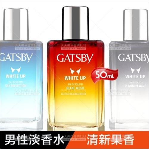 GATSBY飛揚恣意男性香水50ml-G05596[88423]