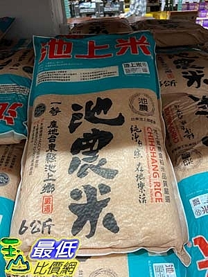 [COSCO代購] C204755 CHIH SHANG TW RICE 池上米 6公斤