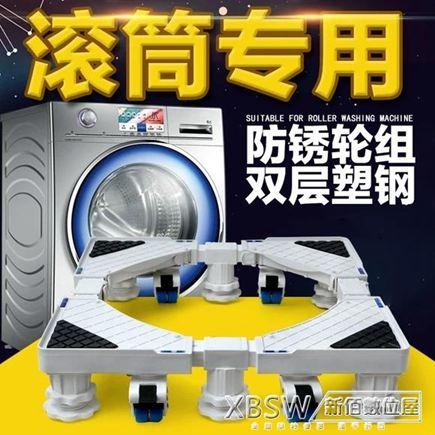 滾筒洗衣機底座通用型全自動固定防震移動萬向輪托架墊高海爾專用CY