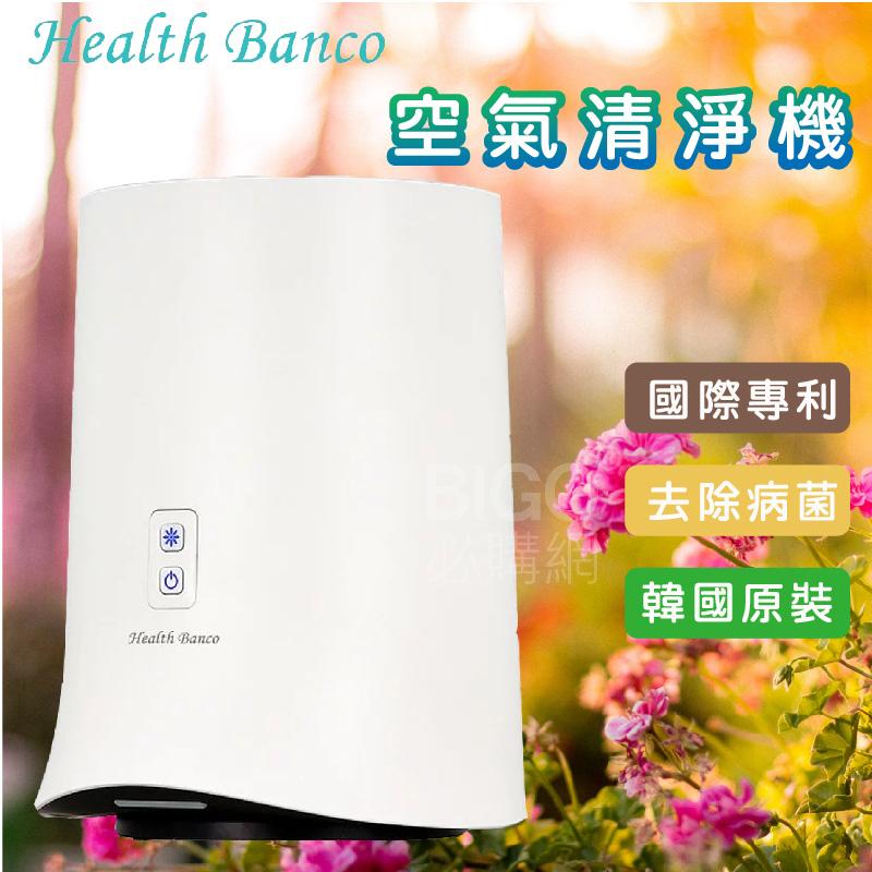 防疫專區 Health Banco 空氣清淨器-淨化小白 HB-W1TD1866 空清機 韓國原裝 省電 桌上清淨機