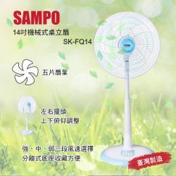 SAMPO聲寶 14吋機械式立扇 風扇 SK-FQ14