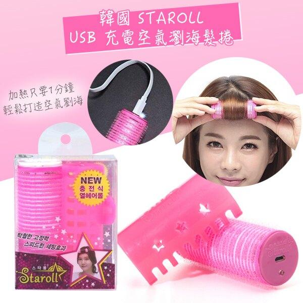 韓國STAROLL USB 充電空氣瀏海髮捲