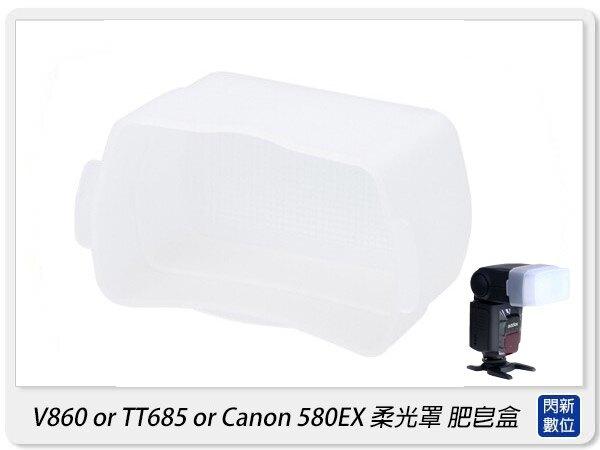 【銀行刷卡金回饋】閃光燈 閃燈 柔光罩 肥皂盒 適Canon 580EX 580 EX / GODOX 神牛 V860 or TT685