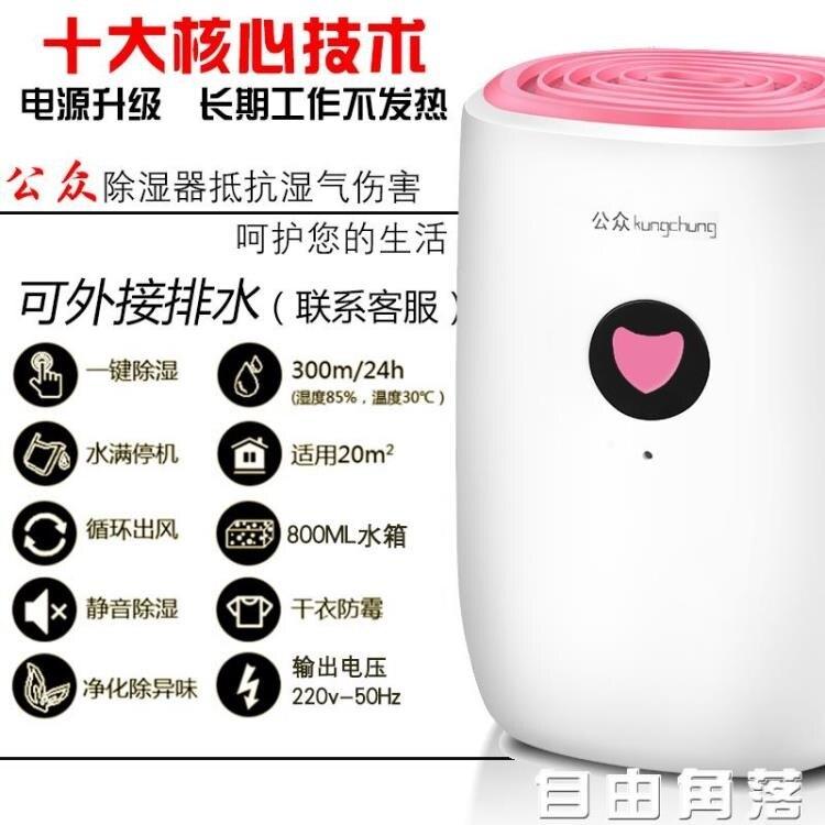 「樂天優選」公眾空氣吸濕器小型寢室除濕器除濕機學生宿舍去濕機家用抽濕機器