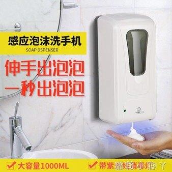 衛生間智能泡沫皂液器自動感應泡沫洗手機洗手液器洗手液盒 樂活旗艦店 全館八八折