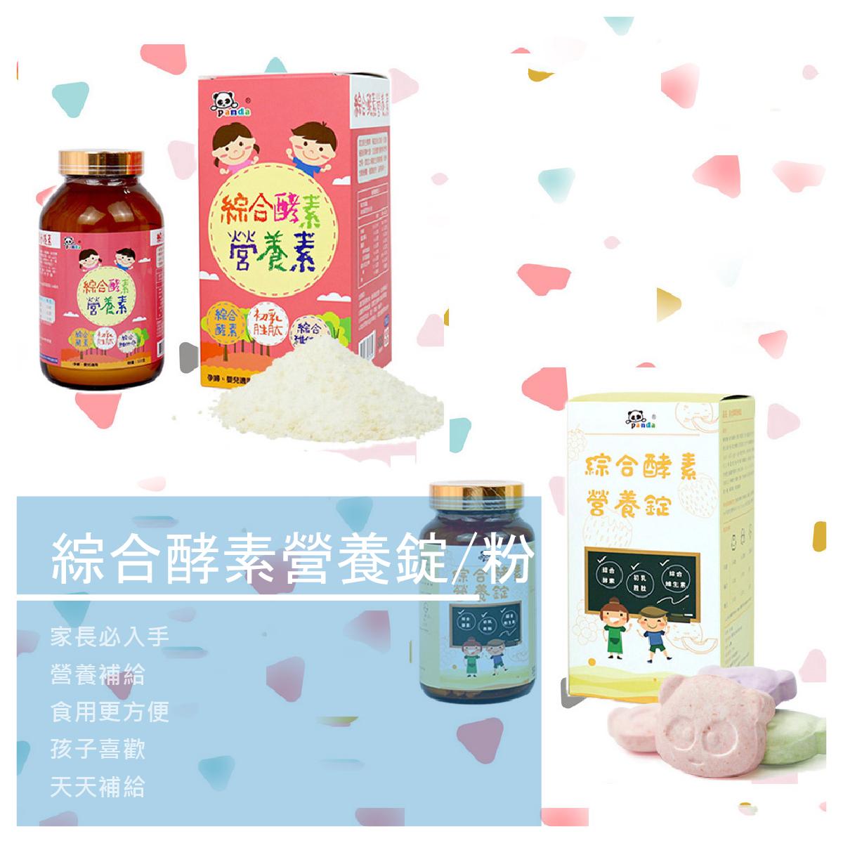 【碧綠谷藥局】鑫耀Panda 綜合酵素營養[錠 / 粉] /罐 [買一送一 (全系列商品可任選)]
