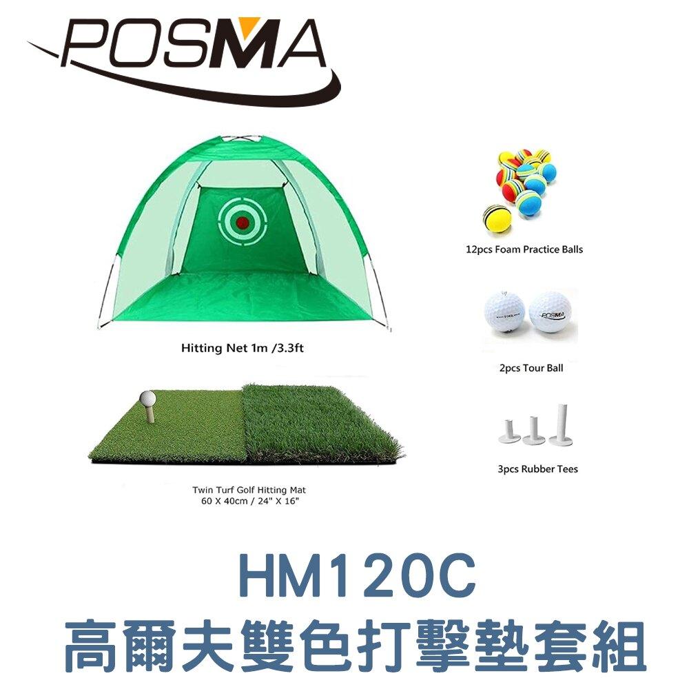 POSMA高爾夫雙色打擊墊 (40 X 60cm) 搭4件套組 HM120C