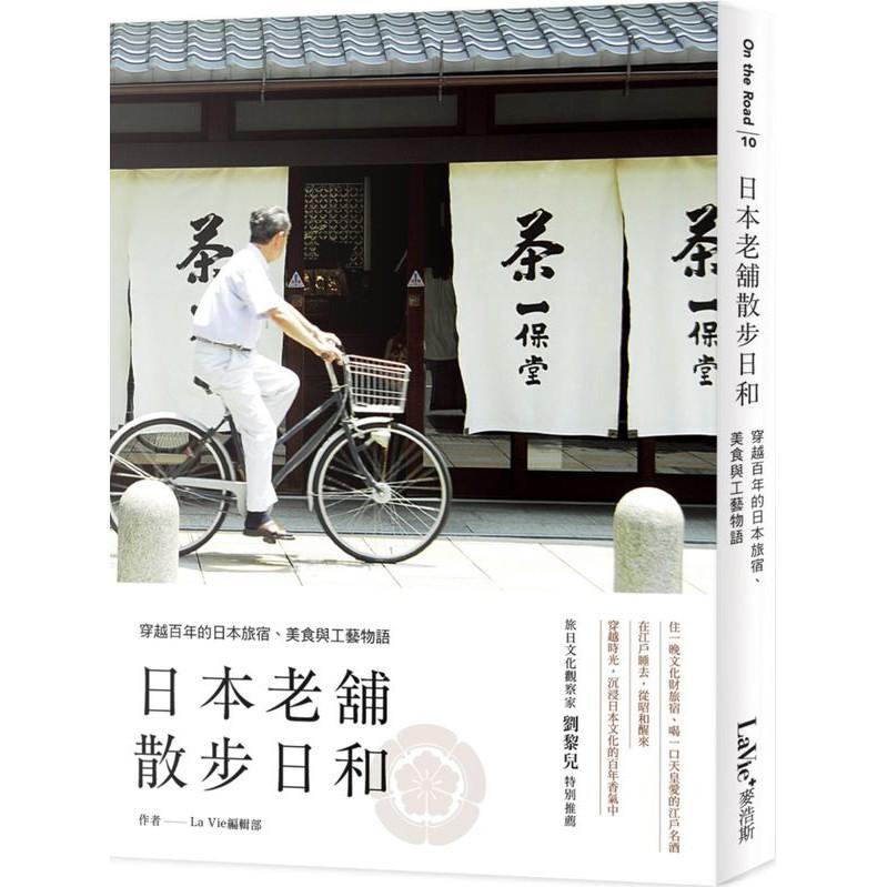 日本老舖散步日和:穿越百年的日本旅宿、美食與工藝物語 (城邦讀書花園)