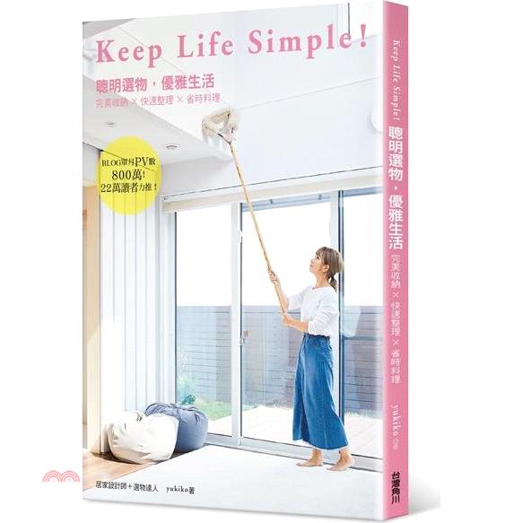《台灣角川》KEEP LIFE SIMPLE!聰明選物,優雅生活:完美收納╳快速整理╳省時料理[79折]