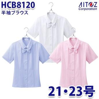 HCB8120 21・23号 半袖ブラウス レディース AITOZアイトス AO10