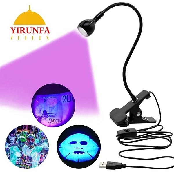 消毒燈USB帶固定夾子led紫外線消毒UV手機維修綠油驗鈔燈閱讀台燈小書燈 全館免運