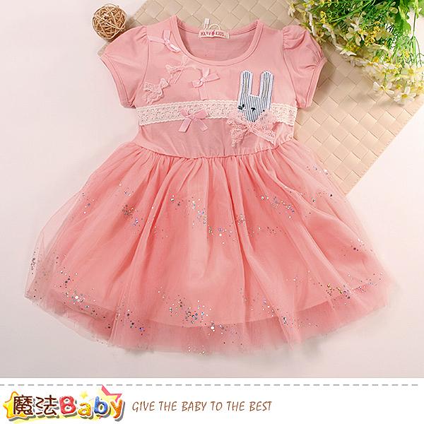 女童洋裝 春夏款俏麗短袖洋裝 連身裙 魔法Baby