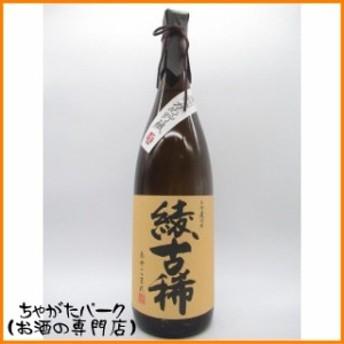 雲海酒造 綾古稀 (あやこまれ) 黒麹 甕貯蔵 麦焼酎 1.8L 1800ml【あす着対応】