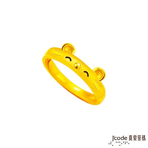 J'code真愛密碼   小鼠黃金戒指