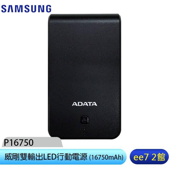 ADATA P16750 威剛雙輸出LED行動電源 (16750mAh)/聖誕禮物/交換禮物 [ee7-2]