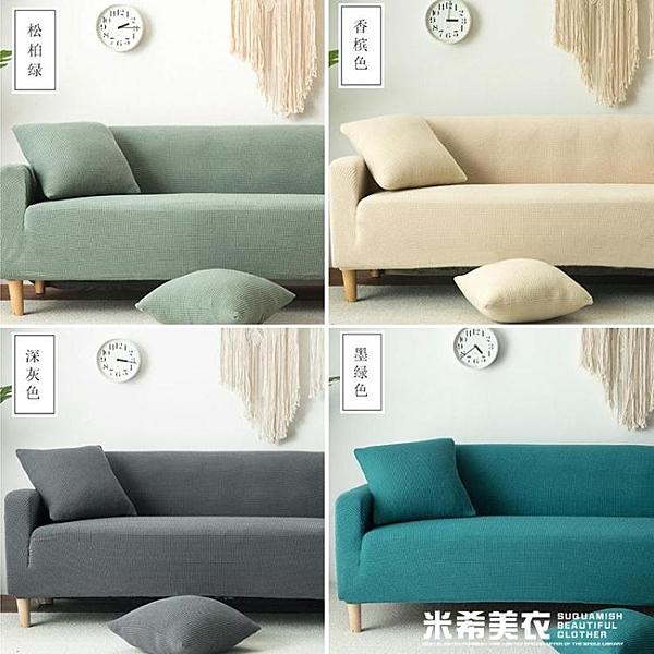 沙發套全包萬能懶人沙發罩四季沙發墊現代簡約通用一套彈力布藝 米希美衣
