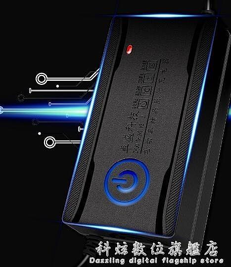 電動車電瓶充電器48V12AH20AH60V72V新日愛瑪立馬電車三輪車通用 科炫數位