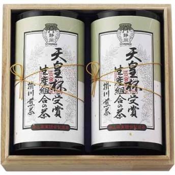 天皇杯受賞生産組合の茶 お茶