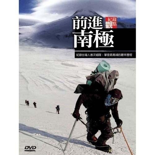 【停看聽音響唱片】【DVD】前進南極