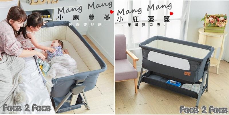 【Mang Mang小鹿蔓蔓】Face 2 Face嬰兒床邊床 加贈蚊帳