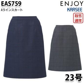 EAS759 スカート 23号 カーシーKARSEEエンジョイENJOYオフィスウェア事務服SALEセール