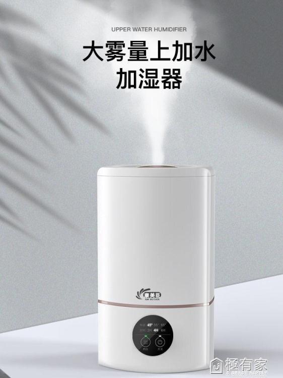 上加水加濕器家用靜音大容量孕婦嬰兒臥室內空氣香薰凈化噴霧小型   極有家