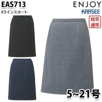 EAS713 スカート 5号から21号 カーシーKARSEEエンジョイENJOYオフィスウェア事務服SALEセール