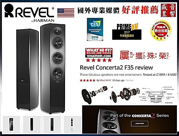 盛昱音響~美國Revel Concentra2 F35喇叭【10萬元內新視聽最佳推薦】另有REVEL F36 / REVEL M16