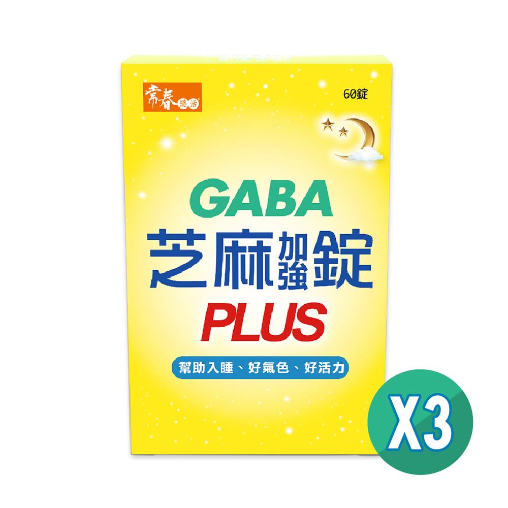 常春樂活GABA芝麻加強錠PLUS(純素) (60錠/盒,3盒)