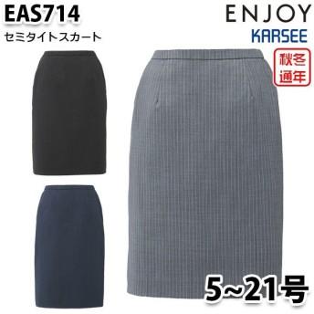 EAS714 スカート 5号から21号 カーシーKARSEEエンジョイENJOYオフィスウェア事務服SALEセール