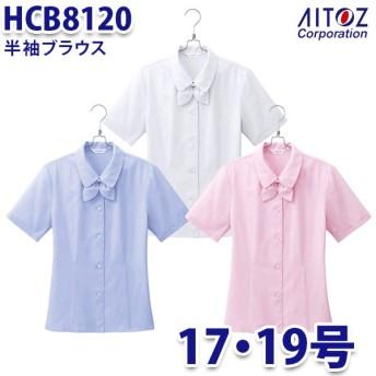 HCB8120 17・19号 半袖ブラウス レディース AITOZアイトス AO10