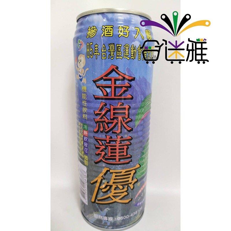 【免運直送】金線蓮優機能性飲料280ml(24罐/箱)   -02