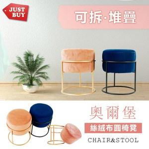 【JUSTBUY】奧爾堡絲絨布金屬椅凳(玫瑰金) 化妝椅 會客椅 穿鞋椅 腳凳 矮凳 鞋凳