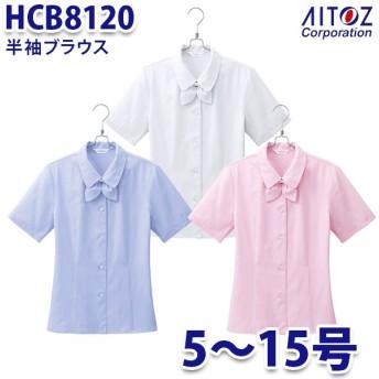 HCB8120 5~15号 半袖ブラウス レディース AITOZアイトス AO10