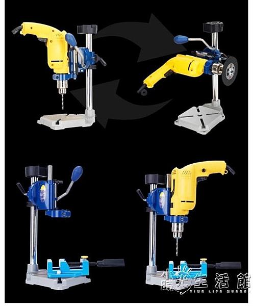 特眾萬用多功能電鑽支架電鑽變台鑽手電鑽微型台鑽木工鑽孔工具 WD小時光生活館