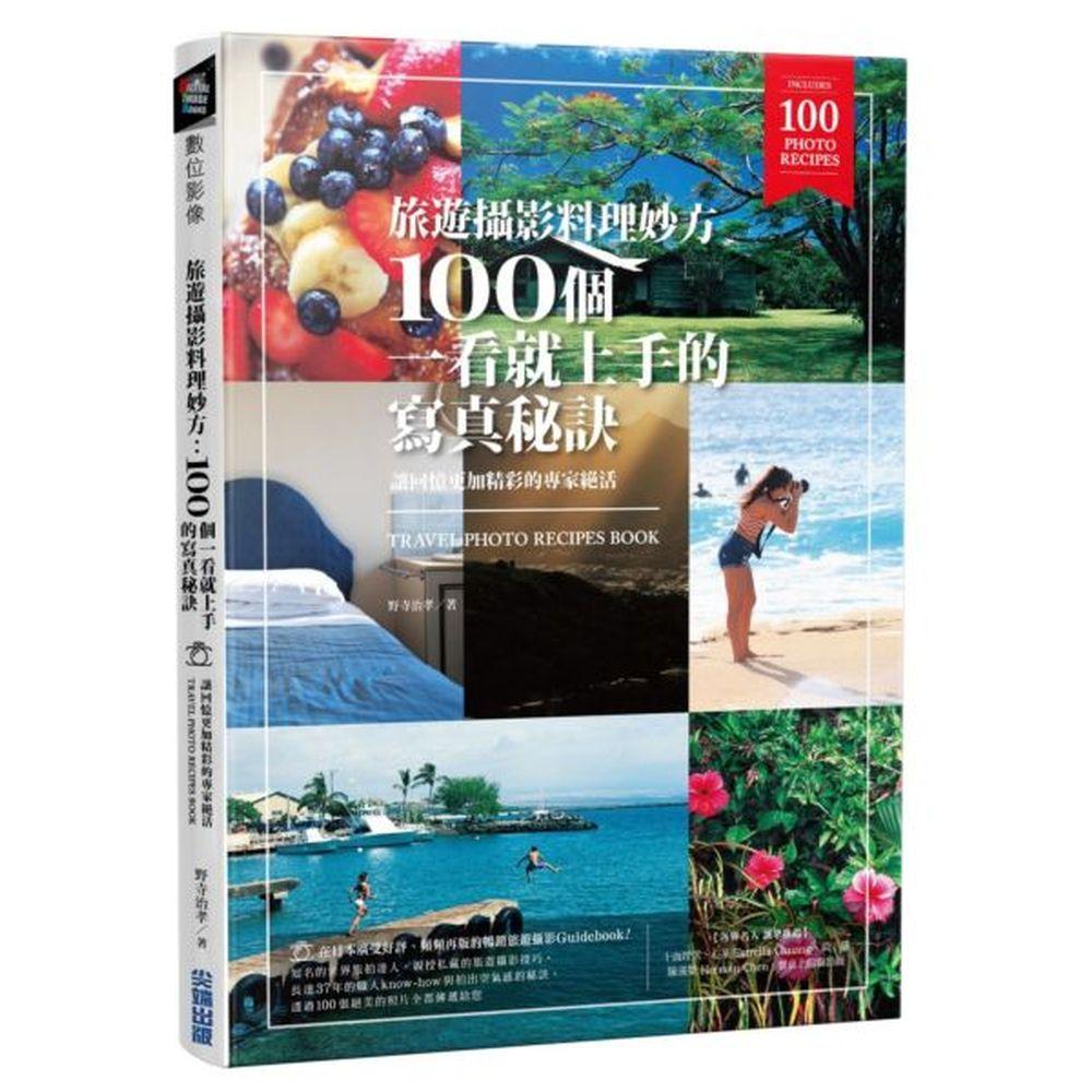 旅遊攝影料理妙方:100個一看就上手的寫真秘訣