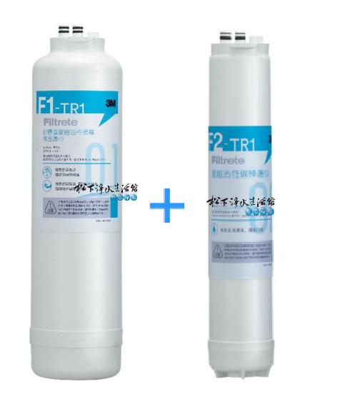 3M TR1專用 F1-TR1摺疊膜碳棒複合濾心+F2-TR1後置活性碳棒濾心