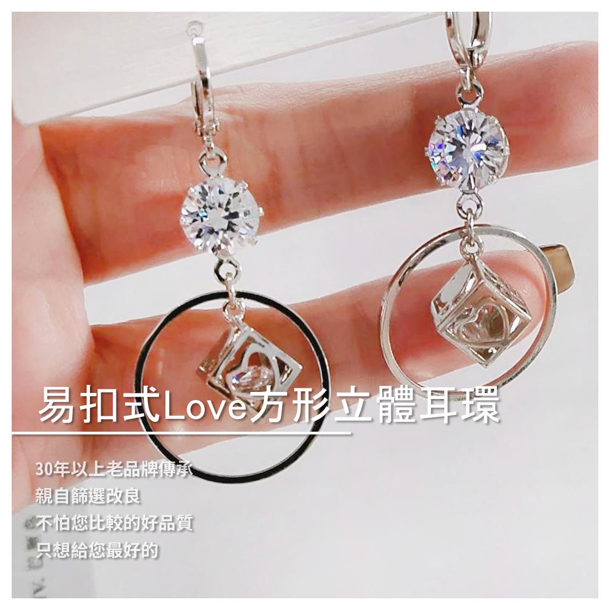【Emma's愛馬飾】易扣式Love方形立體耳環(可免費改耳夾)