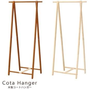 コートハンガー 木製ハンガー ハンガーラック 木製 折りたたみ シンプル ナチュラル ブラウン