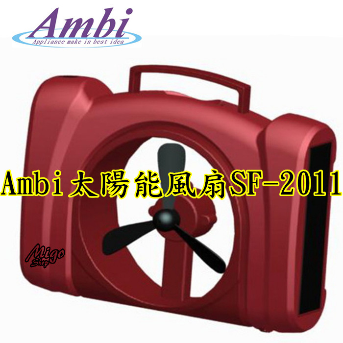 ambi太陽能風扇sf-2011 ambi 恩比 隨身走太陽能充電