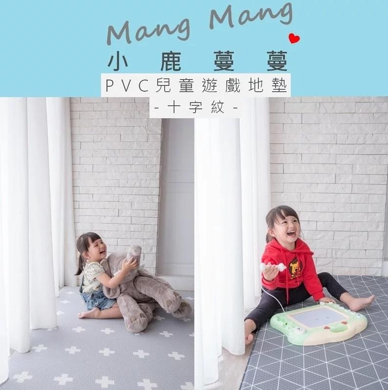 【Mang Mang 小鹿蔓蔓】兒童PVC遊戲地墊(十字紋)