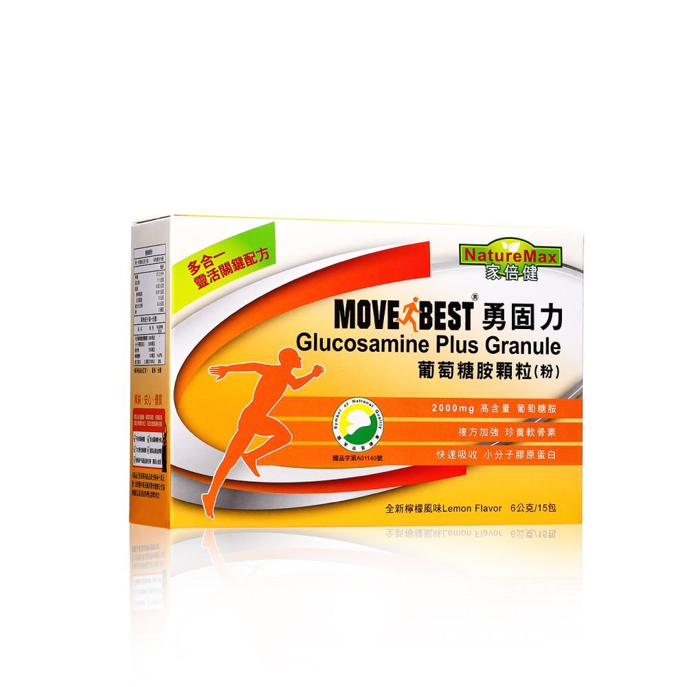【NatureMax家倍健】勇固力葡萄糖胺粉(15包/盒)