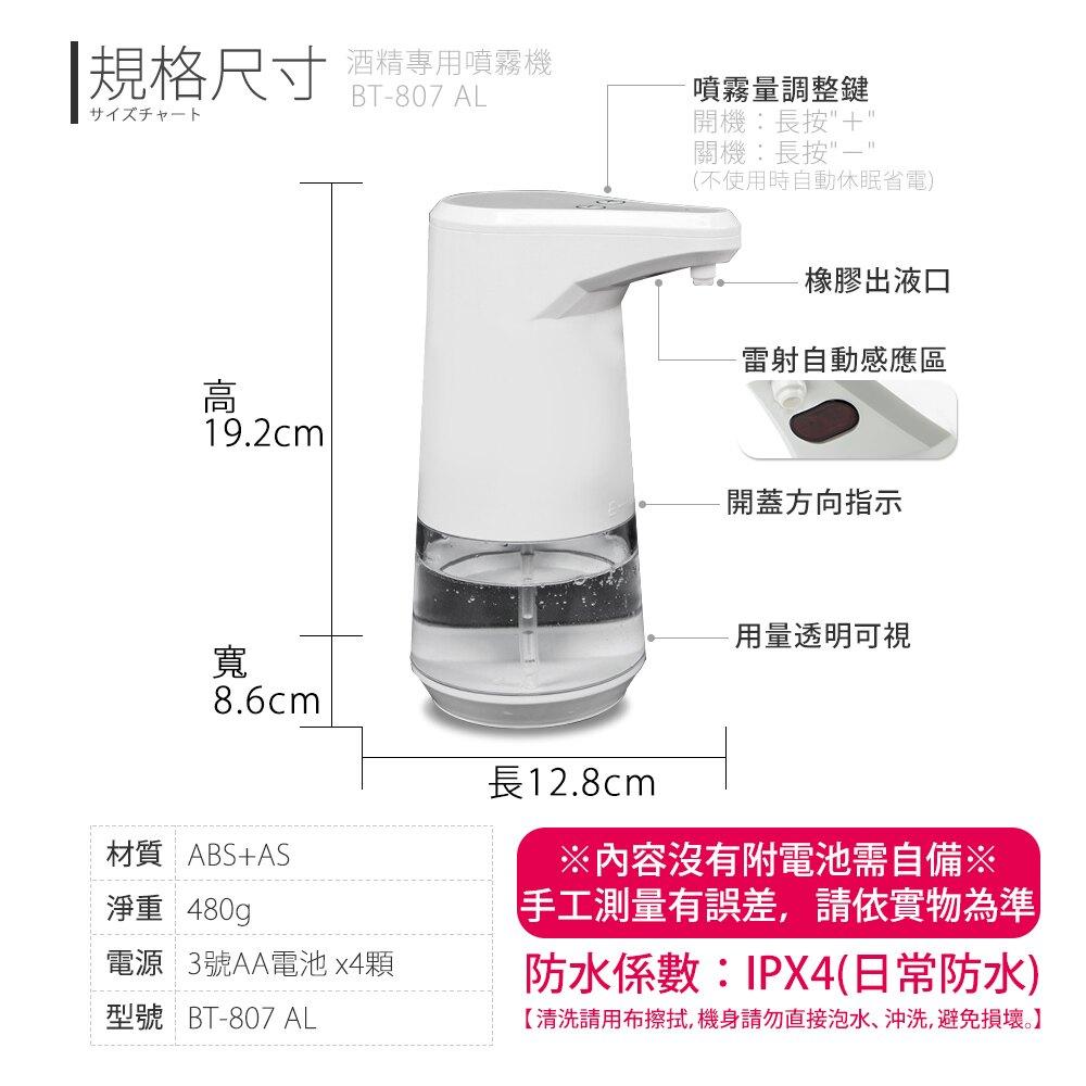 Mr.Box【027002-01】紅外線全自動感應酒精專用殺菌淨手噴霧機 BT-807 AL(1入)