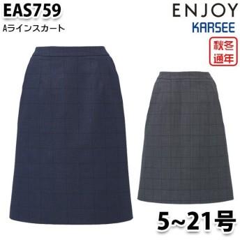 EAS759 スカート 5号から21号 カーシーKARSEEエンジョイENJOYオフィスウェア事務服SALEセール