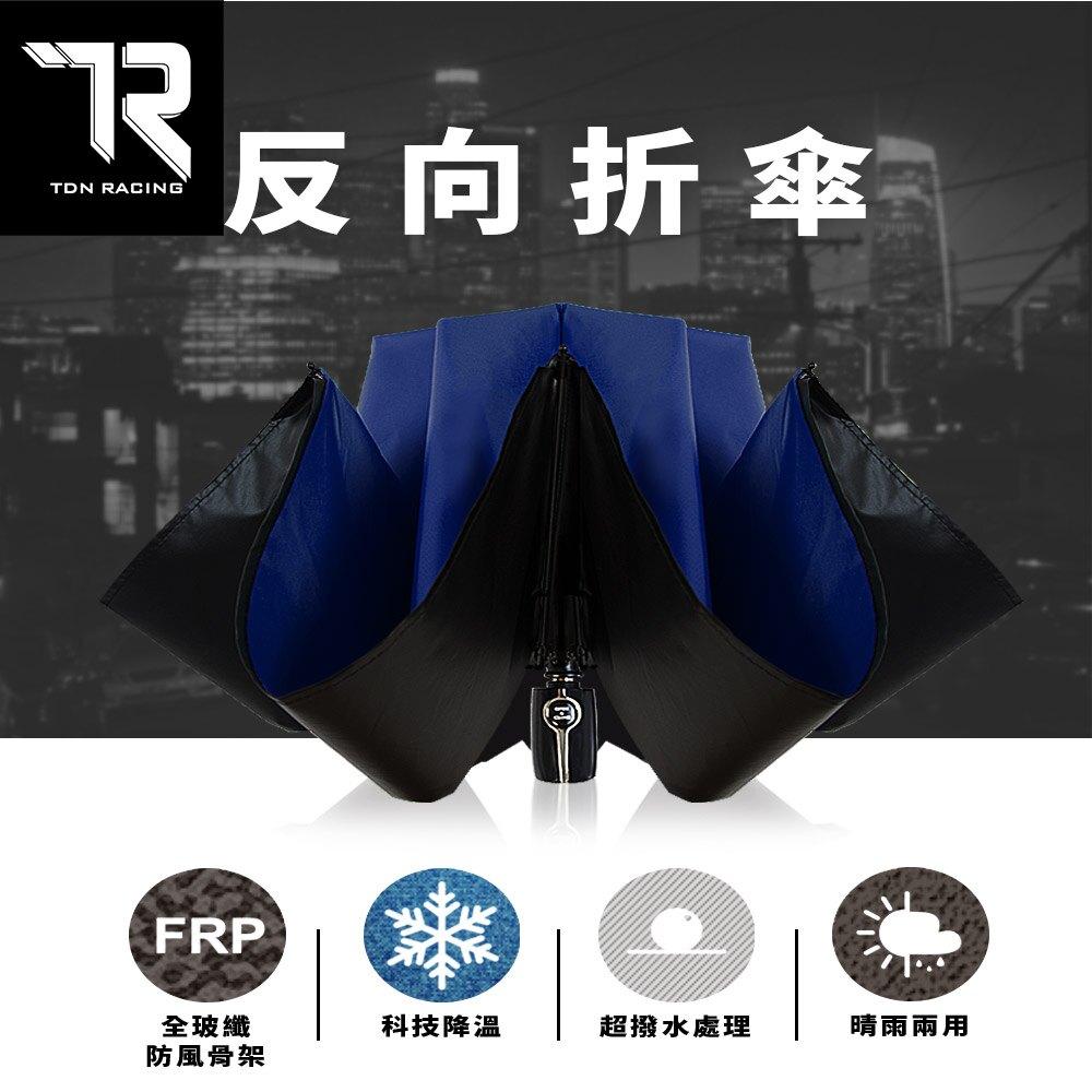 【TDN】反向降溫黑膠自動開收反向傘 B6511
