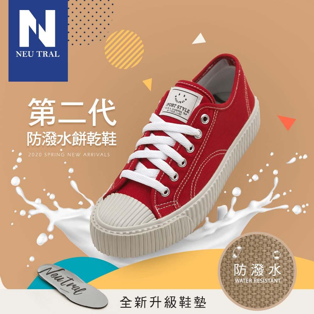 NeuTral-奶茶色防潑水餅乾鞋(紅)-大尺碼