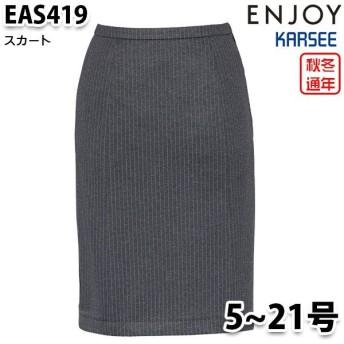 EAS419 スカート 5号から21号 カーシーKARSEEエンジョイENJOYオフィスウェア事務服SALEセール
