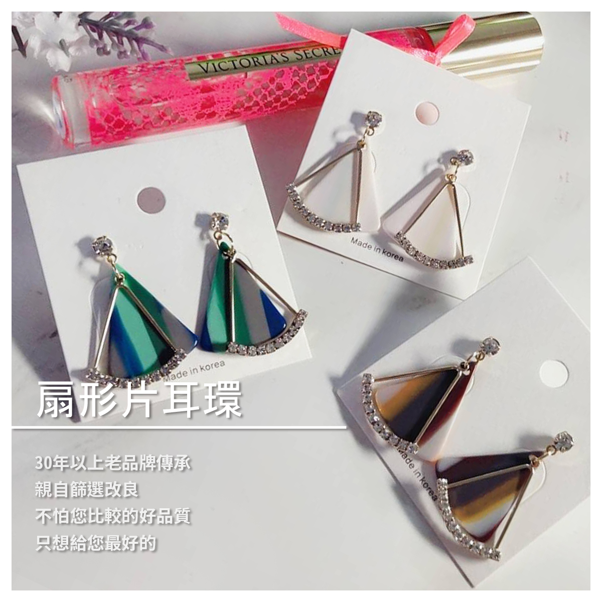 【Emma's愛馬飾】韓國直送/扇形片耳環/三色(可免費改耳夾)